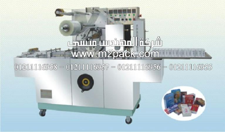 ماكينة أتوماتيكية لسلفنة علب التوباكو موديل 802 ماركة المهندس منسي