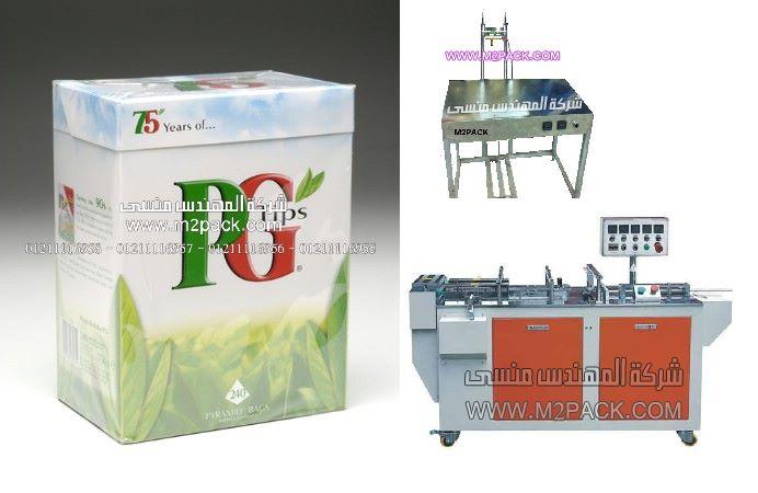 سلفنة أتوماتيكية لعلب أوراق الشاي و الأعشاب سريعة التحضير بماكينات المهندس منسي عالية الجودة و التقنية