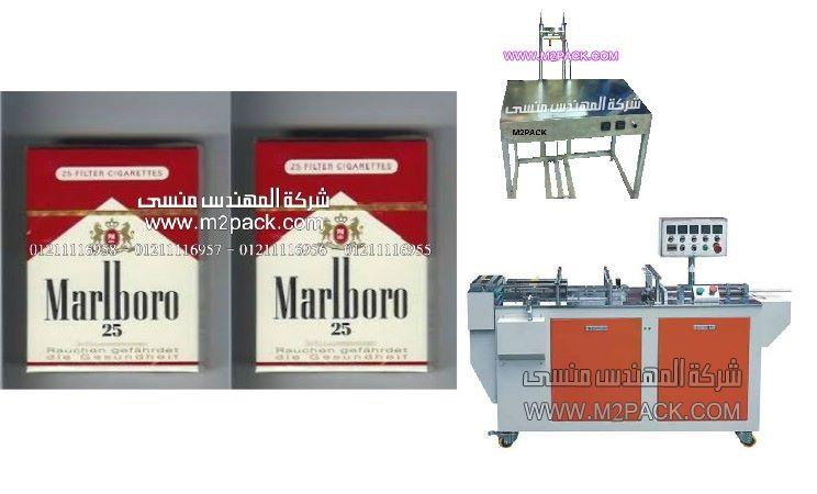 سلفنة أتوماتيك عالية الجودة لعلب السجائر بماكينات المهندس منسي