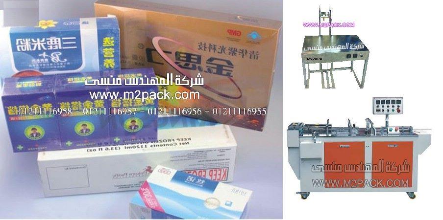 تغليف أتوماتيك لعلب المنتجات الصينية بالسوليفان الشفاف الحراري عالي النقاء من شركة المهندس منسي