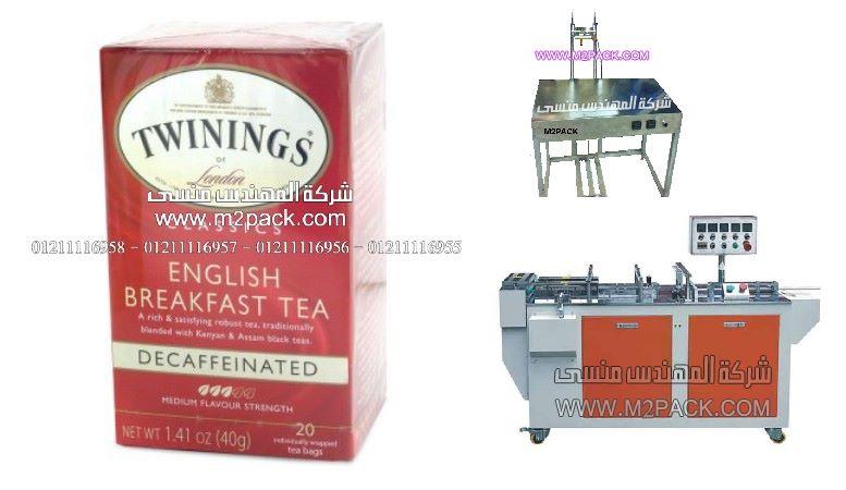 جميع أحجام و أشكال علب الشاي مغلفة بطبقة من السولفان الحراري بواسطة ماكينات المهندس منسي