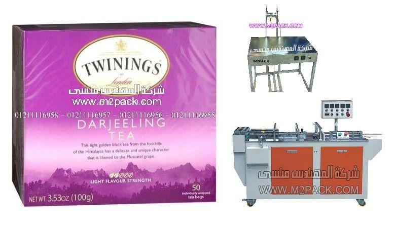 جميع أنواع علب الشاي بجميع الأحجام يمكن تغليفها أتوماتيكيا بماكينات السولفان من شركة المهندس منسي