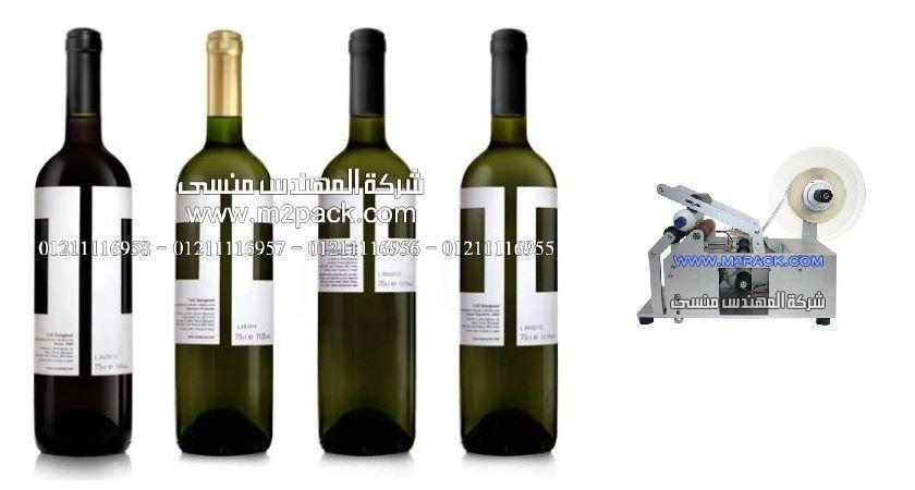 لصق استيكرات الليبل علي زجاجات المشروبات الطبيعيه من شركه المهندس منسي ،اشكال الهدايا بالصور