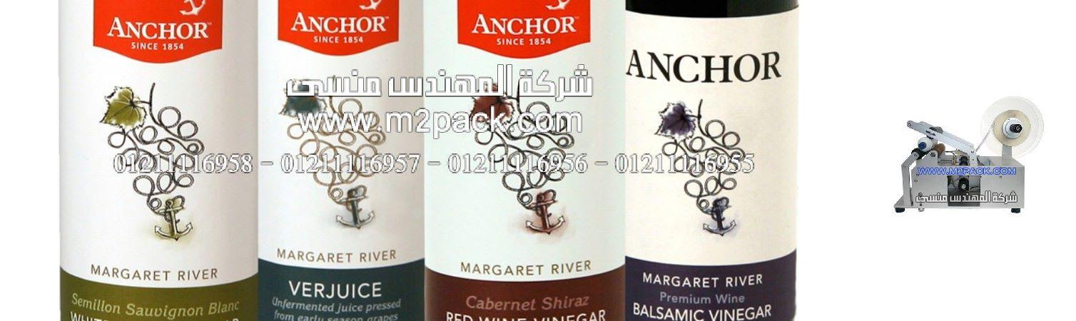 لصق استيكر الليبل على الزجاجات من شركة المهندس منسى ، شركه ام توباك للتعبئه