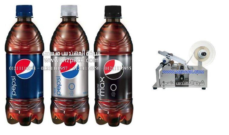 زجاجات البيبسى الملصوقة بالليبل من شركة المهندس منسى ، شركات صناعة الورق فى مصر
