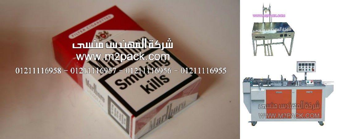علب التبغ معلفة أتوماتكيا بماكينات تغليف السوليفان من شركة المهندس منسي
