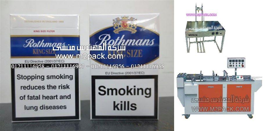 علب التغليف بالسلوفان للسجائر من شركه المهندس منسي،التغليف والتعبئة
