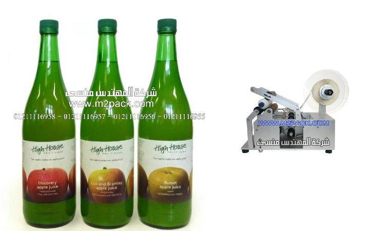 عصير التفاح بزجاجات مغلفة باليبل من شركة المهندس منسى ، شركة تصنيع مواد التعبئة والتغليف
