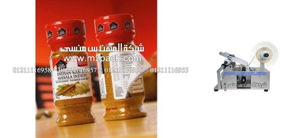 عبوات التوابل الزجاجيه بلاصق الليبل من شركه المهندس منسي ،افكار لتزيين الهدايا بالصور