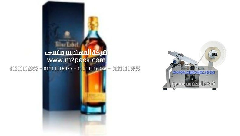 زجاجه الخمر المغلفة بالليبل المطبوع من شركة المهندس منسى ، شركة المنسي للتعبئة والتغليف