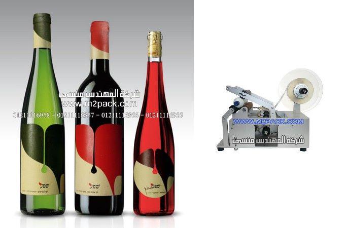 زجاجات الخمور المغلفة بالليبل من شركة المهندس منسى ، طرق تغليف الهدايا بالصور