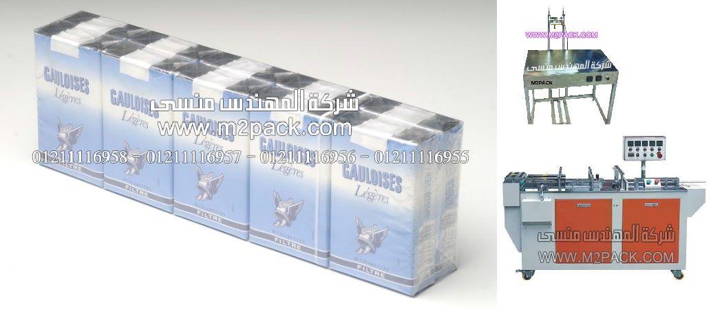علب السجائر المجمعه مغلفه بالسلويفان الشفاف من شركه المهندس منسي،اشكال لف الهدايا