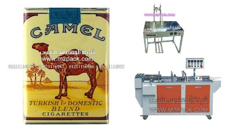 علبة السجائر المغلفة بالسلوفان الشفاف من شركة المهندس منسى ، شركة المنسي لماكينات التغليف والتعبئة