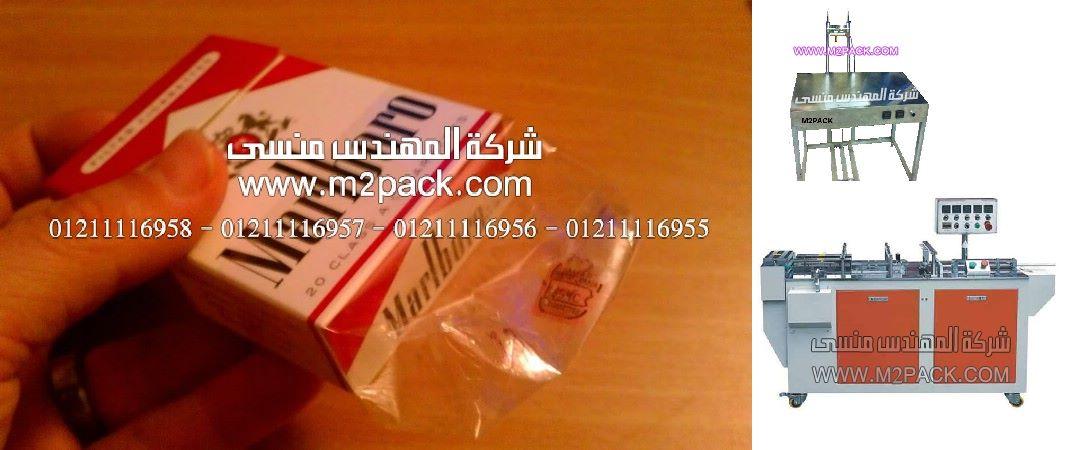 علبة السجائر المغلفة بالسلوفان ثلاثى الابعاد بماكينات المهندس منسى ، شركة ام توباك