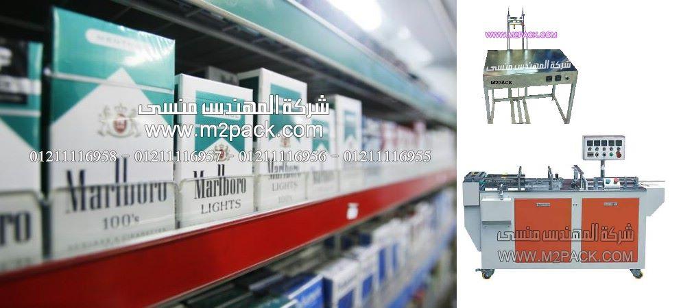 عبوات السجائر مختلفة الاحجام المغلفة بالسلوفان الشفاف من شركة المهنس منسى ، صور لتغليف الهدايا