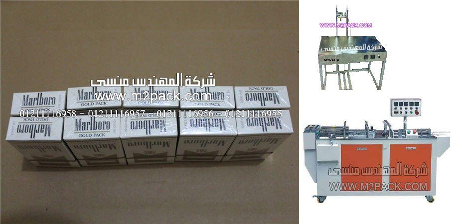 علب السجائر مغلفة بالسلوفان عالى الجوده من شركة المهندس منسى ، شركات توريد مواد غذائية فى مصر