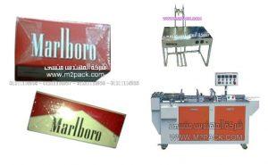 تغليف السلوفان الشفاف للسجائر من شركة المهندس منسى ، طريقة تغليف العطور