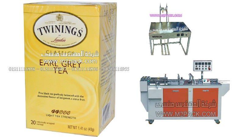 علب الشاي الأيرل جراي مغلفة بطبقة من السولفان بماكينة موديل 802 ماركة المهندس منسي