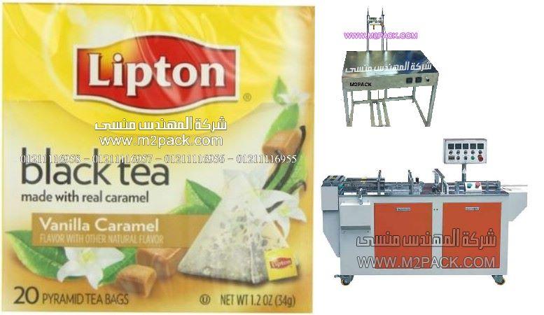 علب الشاي مغلفه بالسلوفان منشركه المهندس منسي،المواد الغذائية
