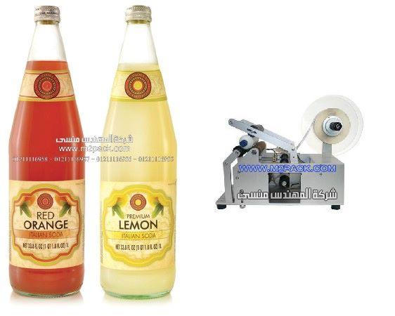 زجاجات الشربات المغلفة بالليبل من شركة المهندس منسى ، شركات طباعة وتغليف
