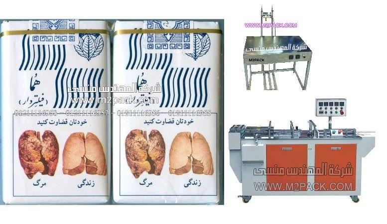 السلوفان الشفاف المغلف لعبوات السجائر من شركة المهندس منسى ، شركة ام توباك مصر