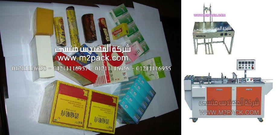المواد الطبيه والغذائية المغلفة بالسلوفان ثلاثى اللحام من شركة المهندس منسى ، صور تغليفات