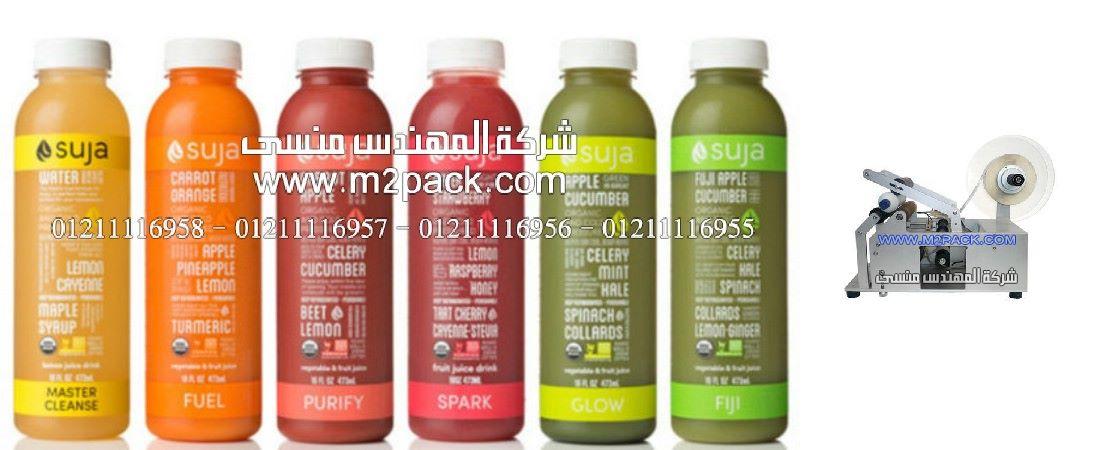 زجاجات العصير المغلفة باليبل المطبوع بماكينات المهندس منسى ، شركات مواد غذائية