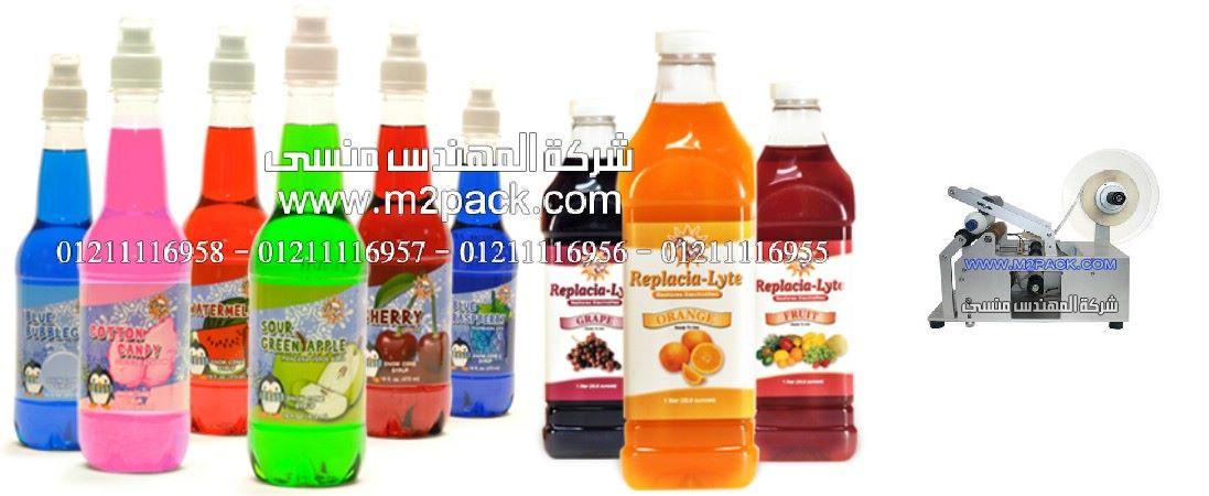 زجاجات العصير بليبل المطبوع من شركة المهندس منسى ، شركة الصناعات المتنوعة ومواد التعبئة