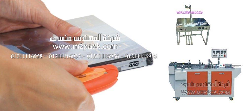 جميع العلب الألكترونية من cd و dvd مغلفة بالسولفان الشفاف بماكينات بجودة آوربية و سعر مناسب من شركة المهندس منسي