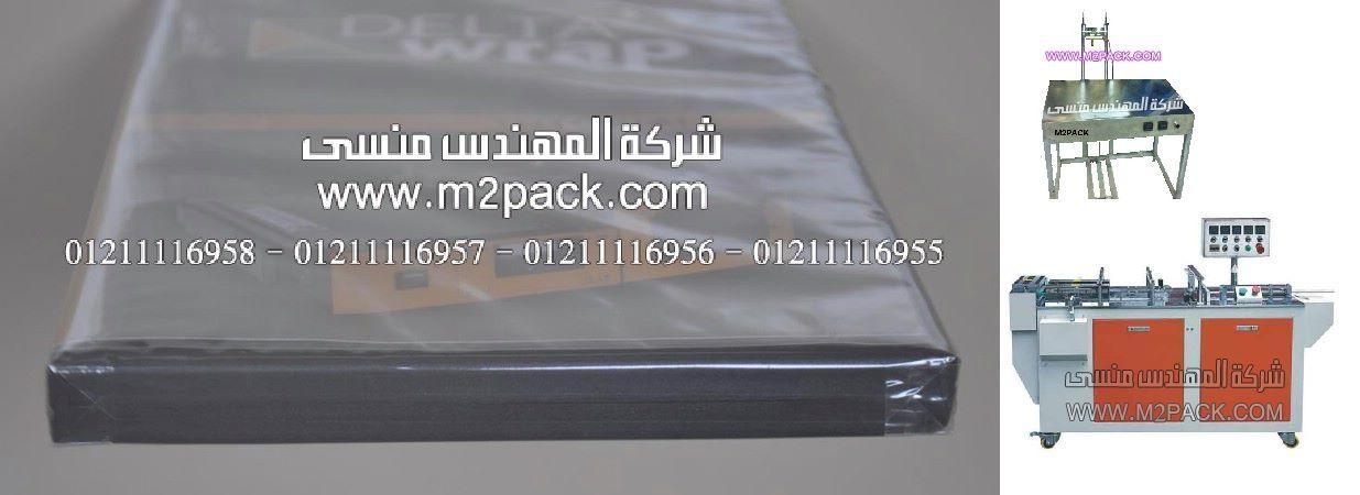 شريط الفديو مغلف بالسلوفان من شركة المهندس منسي ، تعبئة وتغليف
