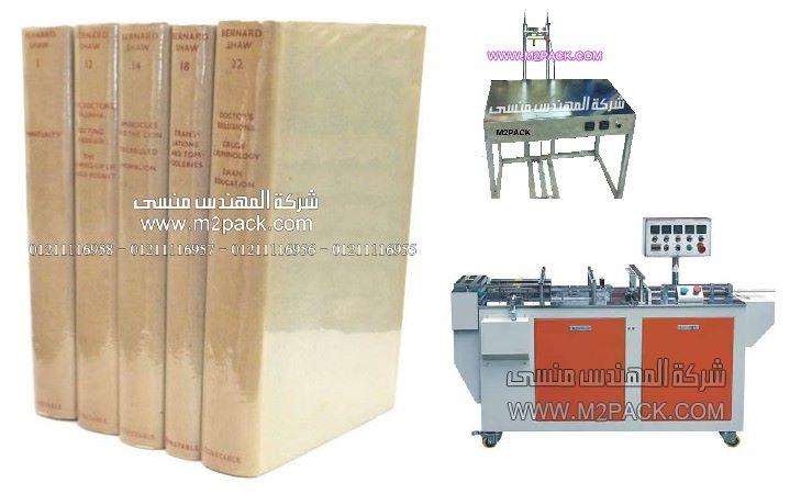 تغليف الكتب و المجلدات بالسوليفان الحراري الشفاف عالي الجودة و بسعر منافس من شركة المهندس منسي