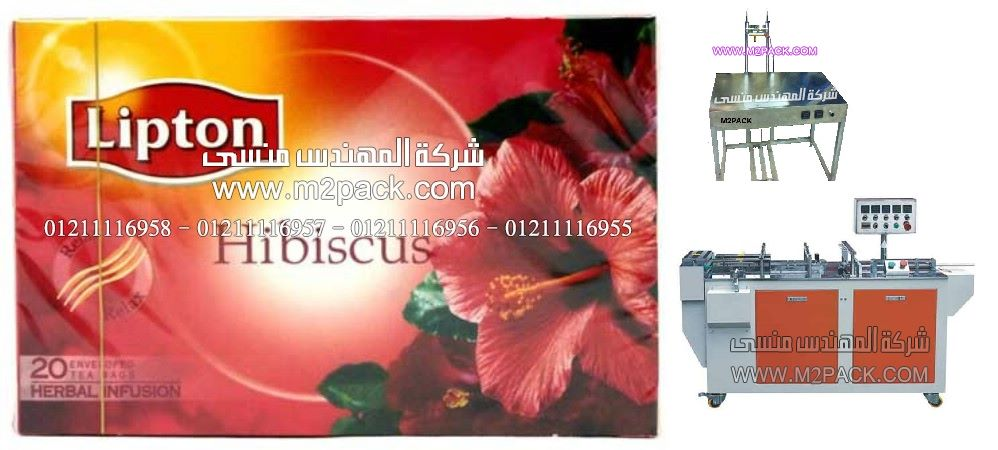 علبة الكركدية المغلفة بالسلوفان بماكينات المهندس منسى ، شركة ام توباك مصر