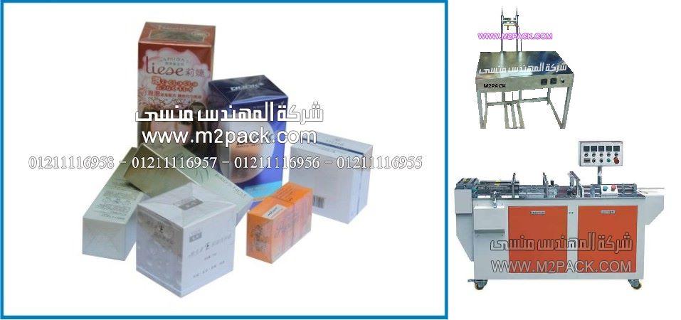 تغليف الكريمات المرطبه للبشر بالسلوفان من شركة المهندس منسي ، سعر ماكينة تعبئة وتغليف السكر