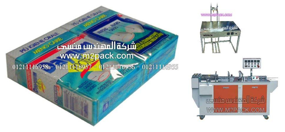 اكياس اللبان المغلفة بالسلوفان من شركة المهندس منسى ، شركات تصنيع البلاستيك فى مصر