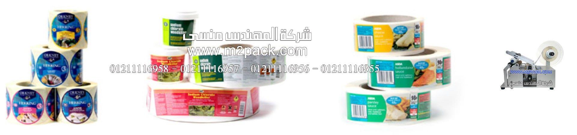 رولات اللواصق الليبل المطبوعه للعبوات والزجاجات من شركة المهندس منسى ، شركات توريد مواد غذائية فى مصر