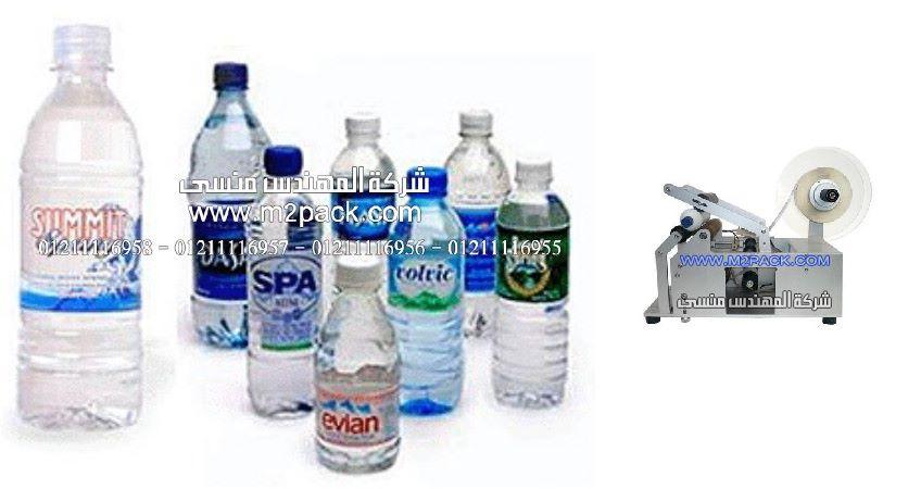 لصق الليبل على العبوات المياه المعدنية من شركة المهندس منسى ، صناعة المعسل