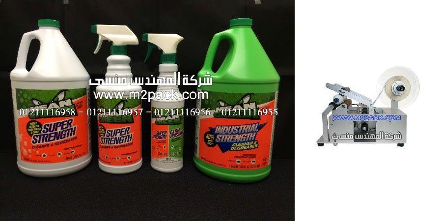 لصق الليبل علي جراكن تعبئة الكيماويات المضاد للحشرات من شركة المهندس منسي ، شركات الطباعة والتغليف فى مصر