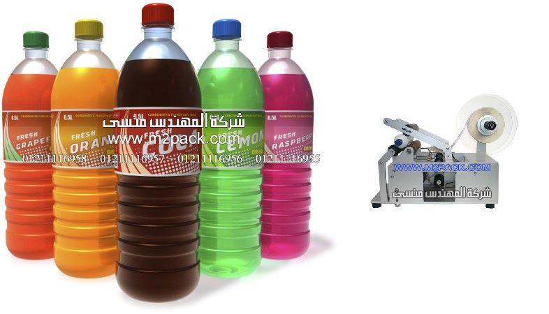 أشهر الماركات العالمية تستخدم عملية لصق استيكر الليبل علي عبوات الصودا من شركة المهندس منسي