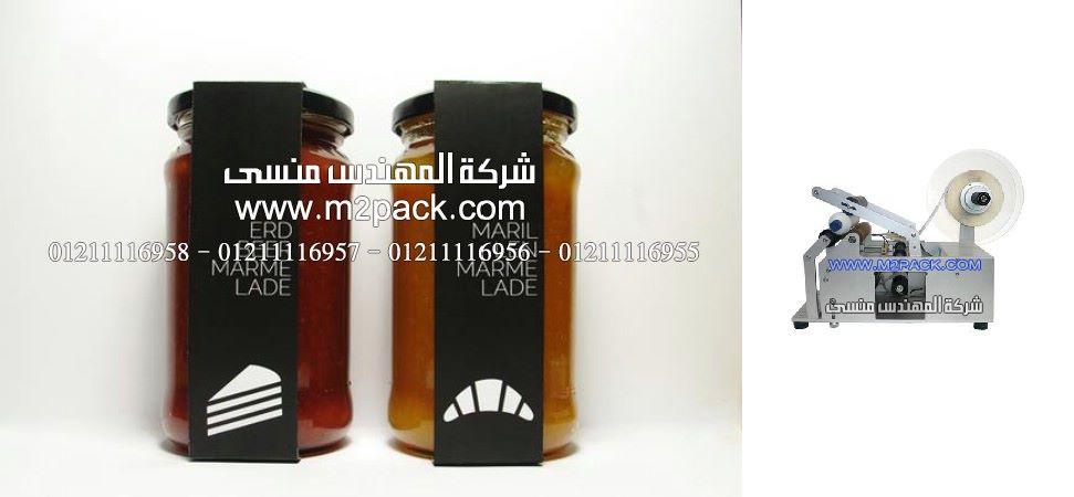 عبوات المربة الماصوقة عليها الليبل المطبوع من شركة المهندس منسى ، شركة ام توباك لصناعة مواد التغليف