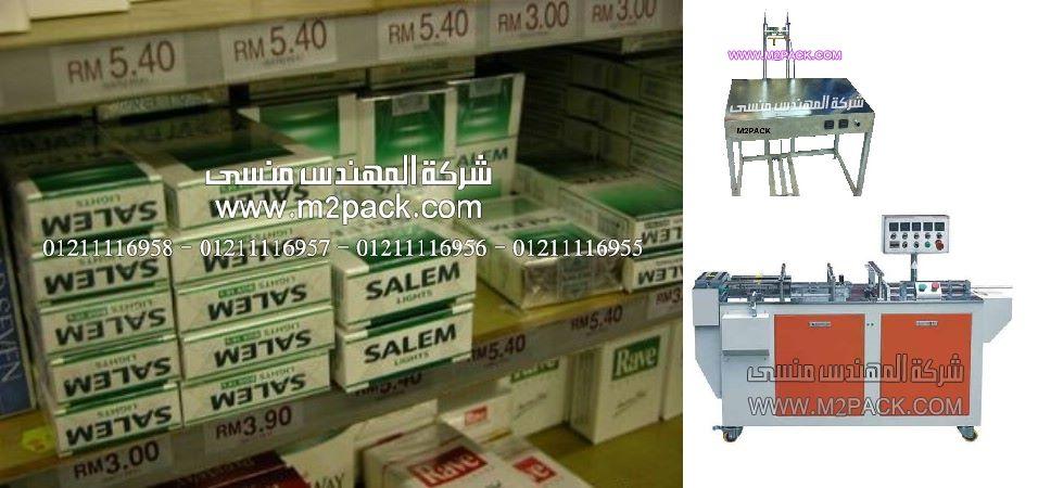 السجائر المستورده المغلفة بالسلوفان من شركة المهندس منسى ، شركة المنسي لماكينات التغليف والتعبئة