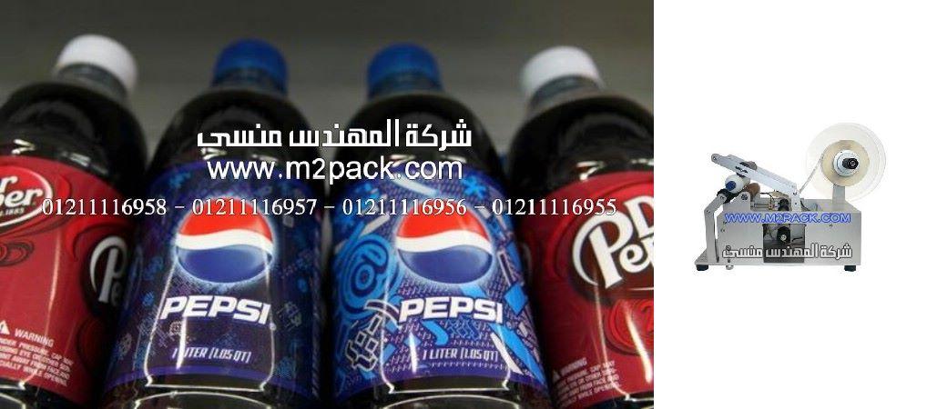 زجاجات المشروبات بلصق الليبل المطبوع من شركه المهندس منسي ،اشكال الهدايا بالصور