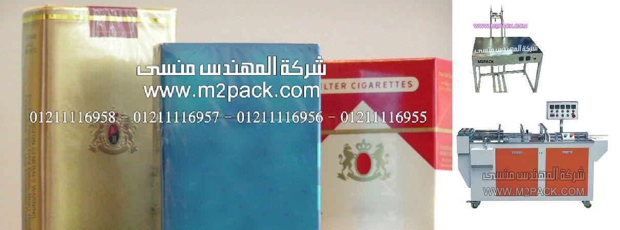 السجائر المغلفة بالسلوفان الشفاف من شركة المهندس منسى ، شركة ام توباك لانظمة التغليف والبلاستيك