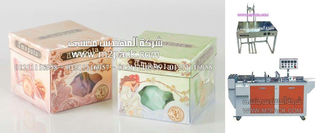 الحلوى المغلفة بالسلوفان ثلاثى اللحام من شركة المهندس منسى ، شركة المنسي لماكينات التعبئة والتغليف