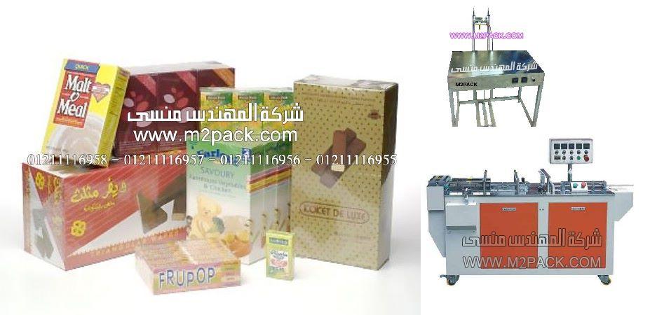 الاطعمة المغلفة بالسلوفان من شركة المهندس منسى ، شركات توريد مواد غذائية فى مصر