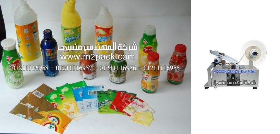 الليبل الملصوق لعبوات المنظفات والمواد الغذائية من شركة المهندس منسى ، شركات تصنيع عبوات بلاستيك