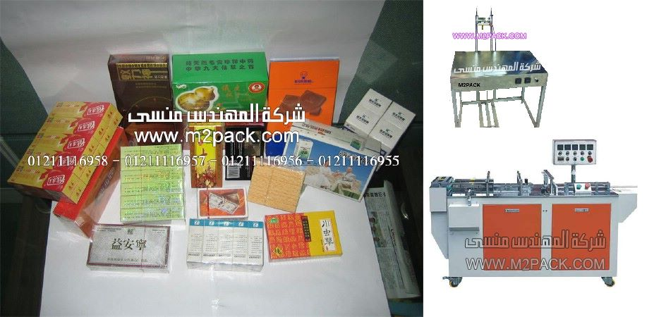 علب المواد الغذائية المغلفة بالسلوفان من شركة المهندس منسى ، شركة الطباعة والتغليف
