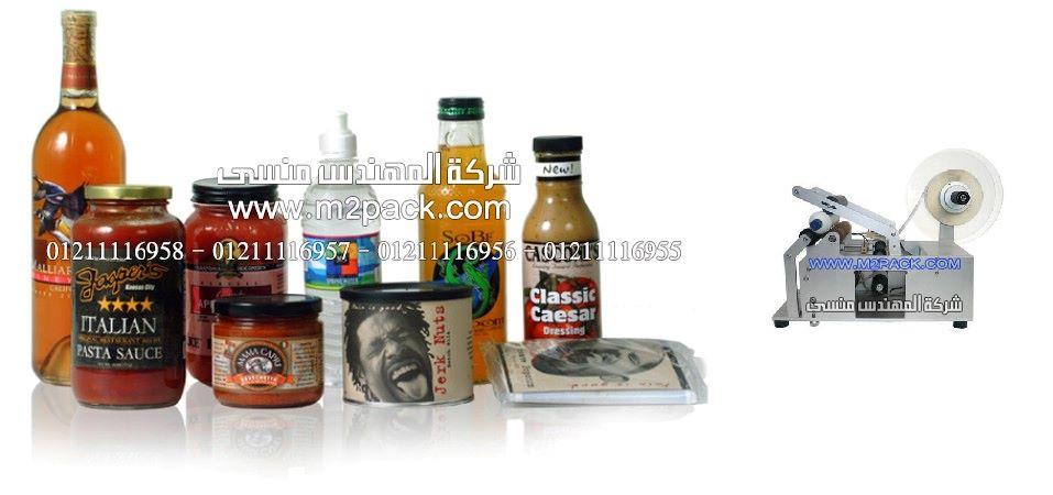 عبوات المواد الغذائية الملصوقه بالليبل من شركة المهندس منسى ، شركة ام توباك لمواد التعبئة والتغليف