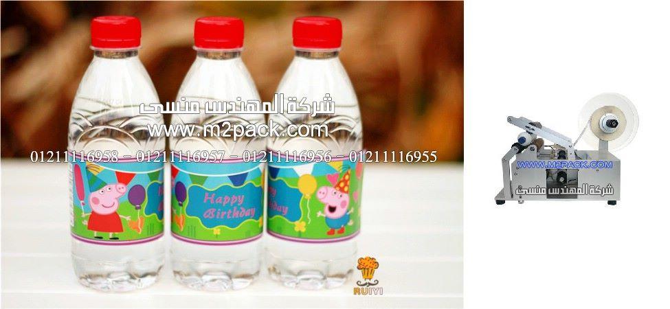 زجاجات المياه المغلفة باستيكر الليبل من شركة المهندس منسى ، شركة الطباعة والتغليف