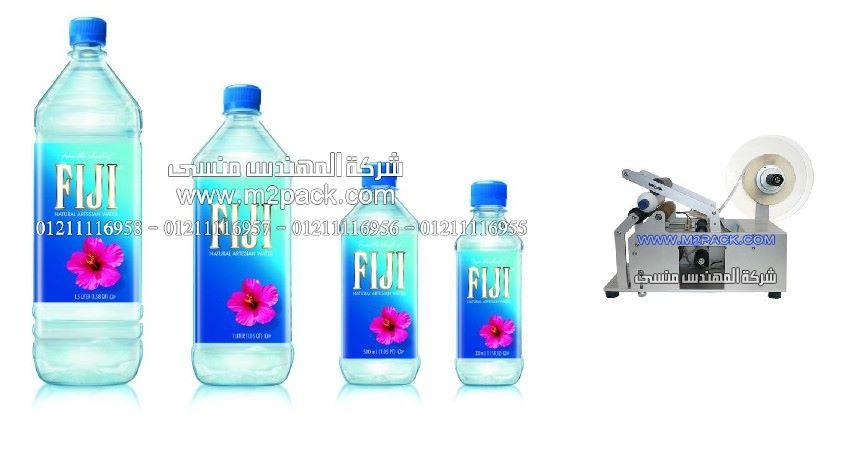 زجاجات المياه معبئه بلاصق الليبل من شركه المهندس منسي ،اشكال تغليف ملفات