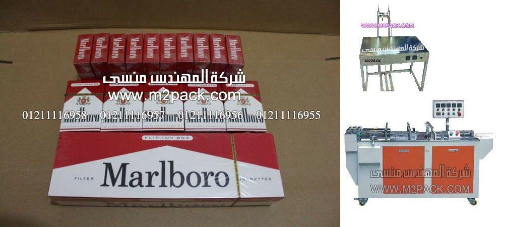 تغليف باكيته السجائر بالسلوفان الشفاف من شركة المهندس منسى ، طريقة تغليف هدية